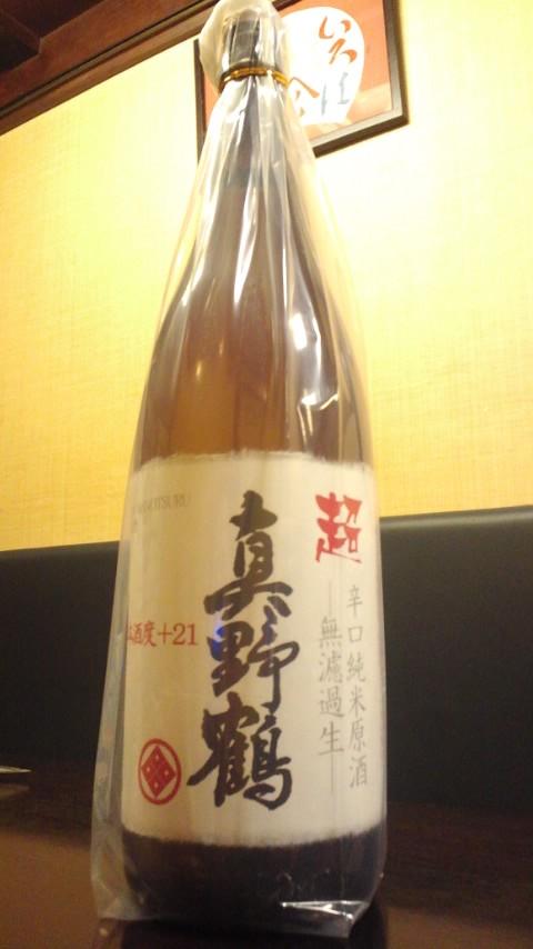 超 真野鶴 辛口純米原酒中取りが入荷!_d0205957_2263877.jpg