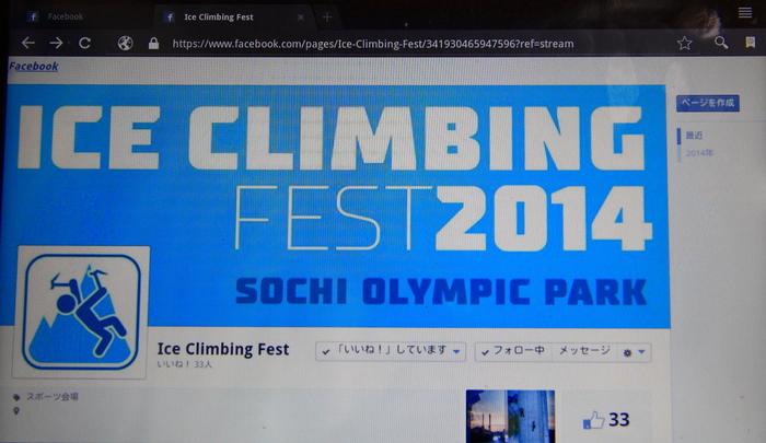 Sochi.ru2014_a0032559_144524.jpg