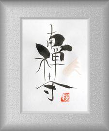 京都・南禅寺_a0157263_14342967.jpg