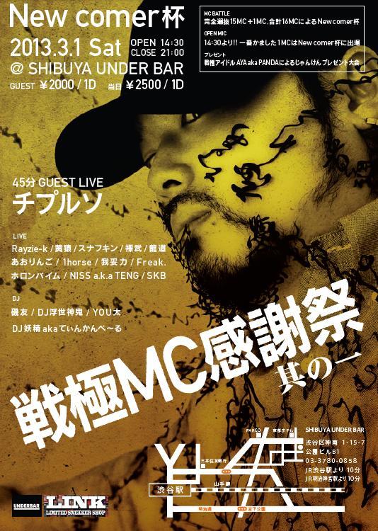 3.1 戦極MC感謝祭 其の一[Newcomer杯] 全情報公開!!_e0246863_20573842.jpg