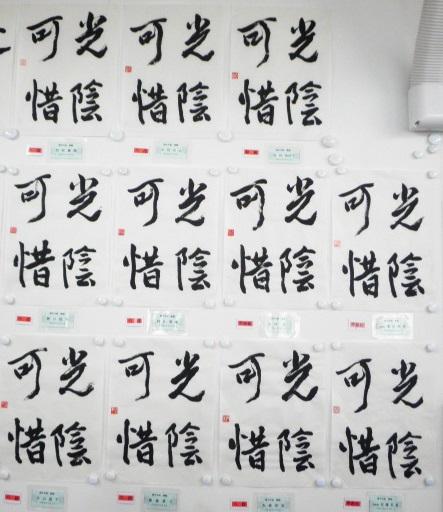 平成25年 1 月 半紙漢字 ( 準教授 ~四段 ) 草書  行書_d0183169_19181264.jpg