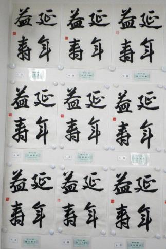 平成25年 1 月 半紙漢字 ( 準教授 ~四段 ) 草書  行書_d0183169_19183312.jpg