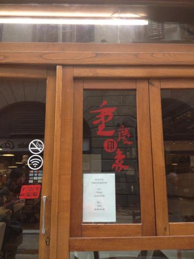13/02/2014  巷で噂のあの店へ_a0136671_00291085.jpg