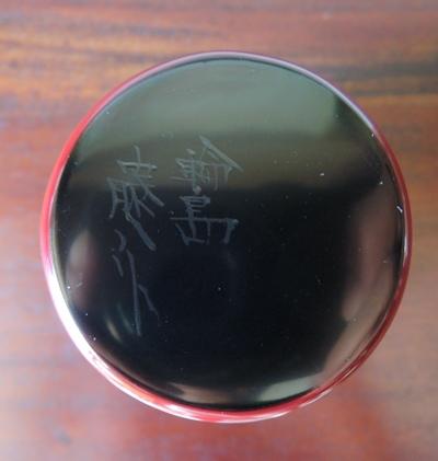 脱乾漆 マグカップ_e0200879_14453798.jpg