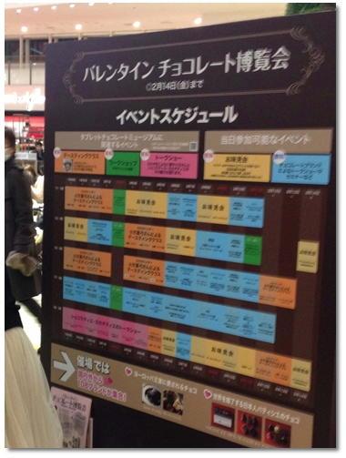 チョコレート博覧会_d0078486_0255195.jpg