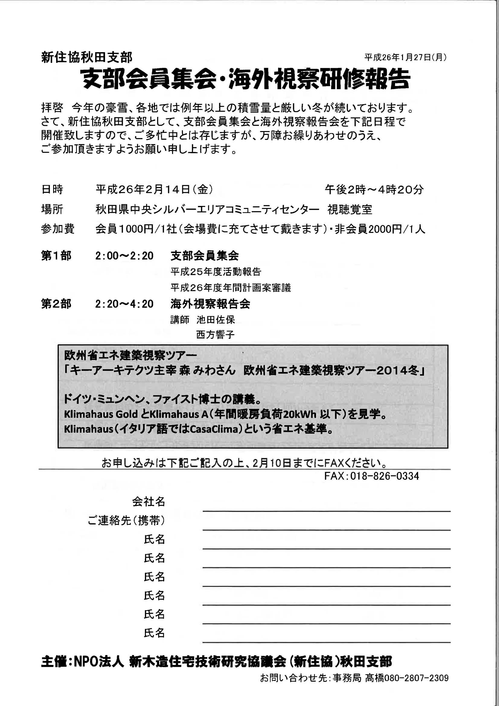 新住協の勉強会_f0150893_19592466.jpg