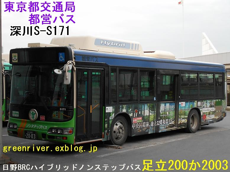東京都交通局 S-S171_e0004218_20593417.jpg