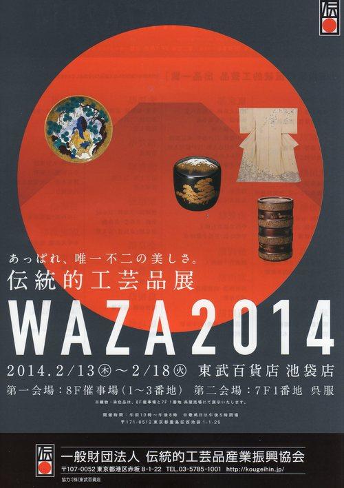 WAZA2014 伝統的工芸品展。_e0114422_14204455.jpg