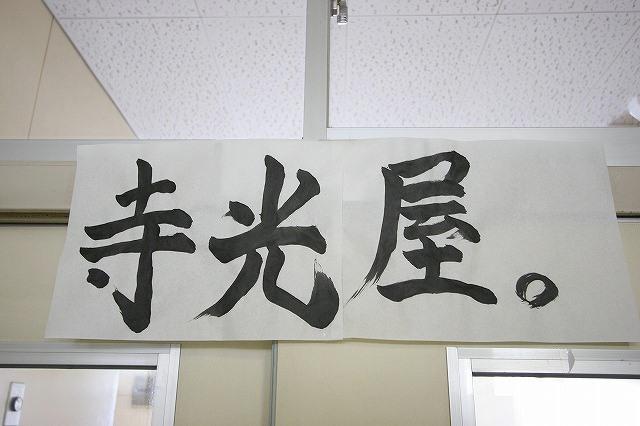 おとどけアート 北陽小学校×風間天心 2月13日(木)_a0062127_1123512.jpg