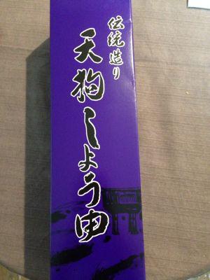 天狗醤油_c0185356_2063793.jpg