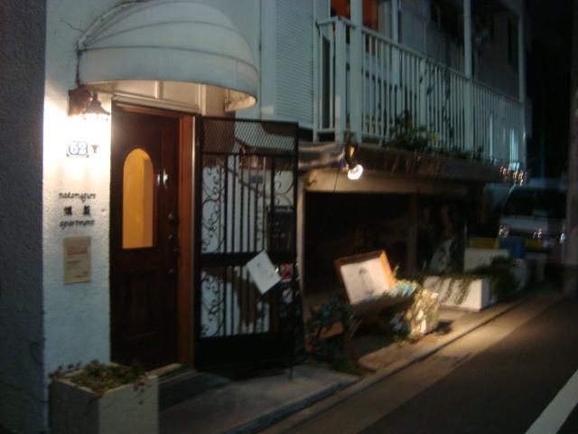 中目黒「nakameguro燻製apartment」へ行く。_f0232060_16482689.jpg