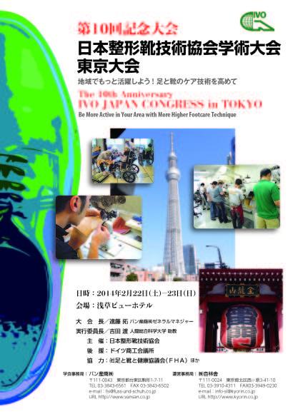 第10回記念大会日本整形靴技術協会学術大会東京大会のお知らせ③_b0206365_19521066.jpg