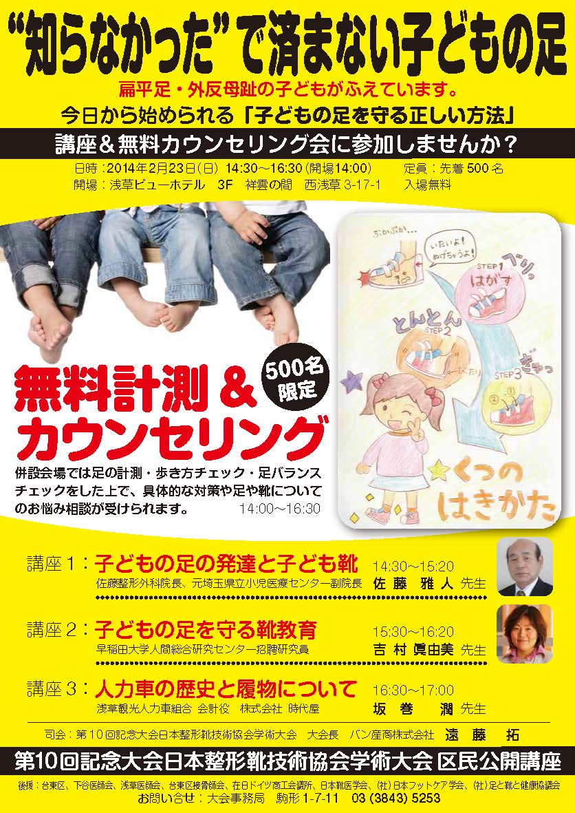第10回記念大会日本整形靴技術協会学術大会東京大会のお知らせ③_b0206365_19574973.jpg
