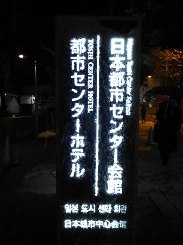 東京獺祭の会 2014_c0100865_07063962.jpg