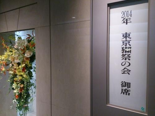 東京獺祭の会 2014_c0100865_07094957.jpg