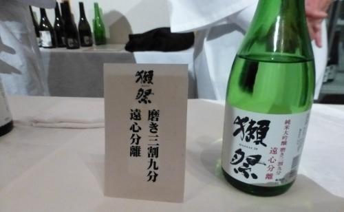 東京獺祭の会 2014_c0100865_08171020.jpg