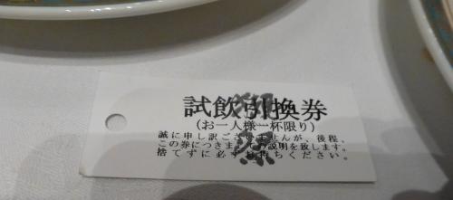 東京獺祭の会 2014_c0100865_08212476.jpg