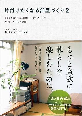 【 片付けたくなる部屋づくり2 発売されました 】_c0199166_1875086.jpg