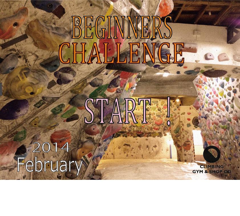 2月のbeginners challenge_d0246875_12382582.jpg
