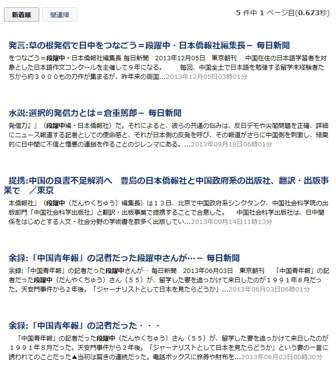 毎日新聞サイトで「段躍中」を検索したら、五件の記事が表示された_d0027795_1210249.jpg