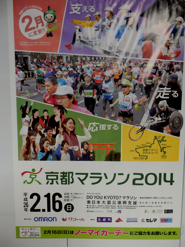 京都マラソン_e0048413_2042473.jpg