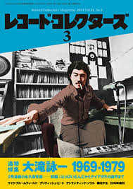 """The latest issue of \""""Record Collectors\' Magazine\"""" _c0172714_133570.jpg"""