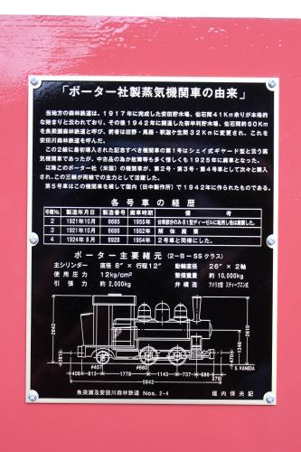 森林鉄道乗車できます!!_e0101917_09275789.jpg