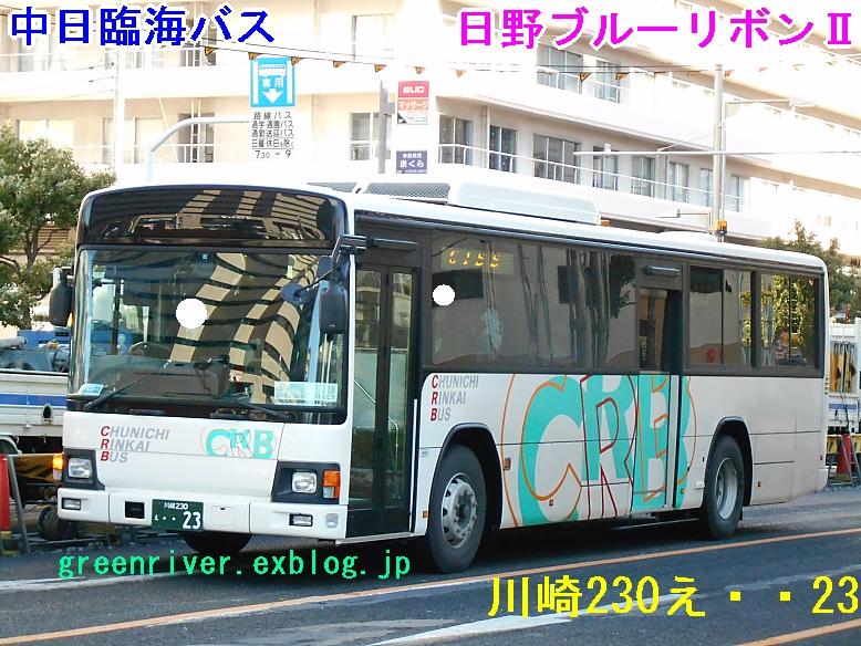 中日臨海バス 川崎230え23_e0004218_1952179.jpg