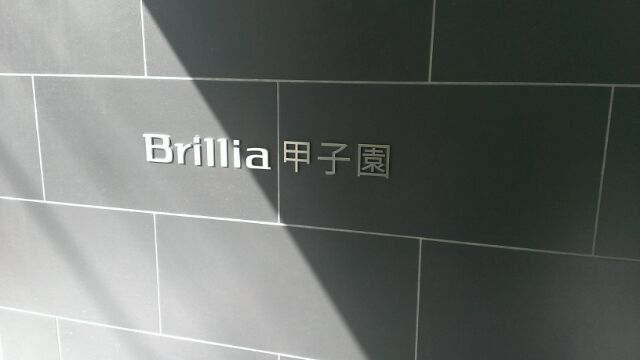 東京建物の【ブリリア甲子園】全戸契約終了いたしました!_b0121630_102734.jpg