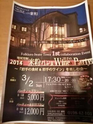 ワインパーティー_e0102439_11172518.jpg
