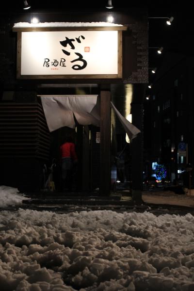 居酒屋 ざる_e0227942_15492888.jpg