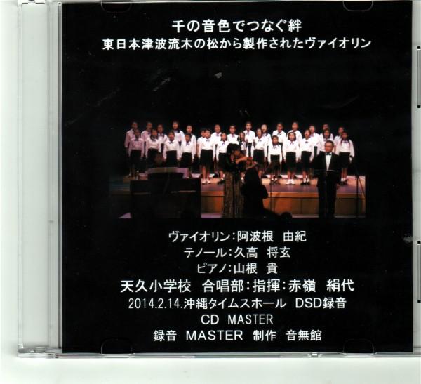 CD MASTER 完成_e0166355_03321280.jpg