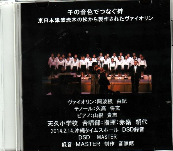DSD MASTER 完成_e0166355_04430426.jpg
