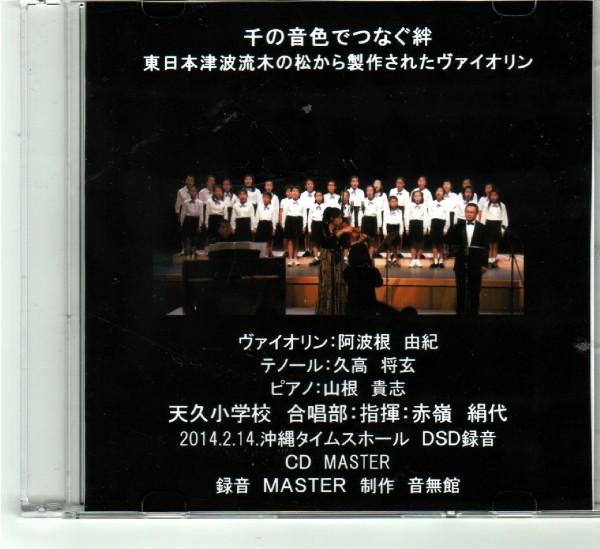 CD 製作_e0166355_06491014.jpg