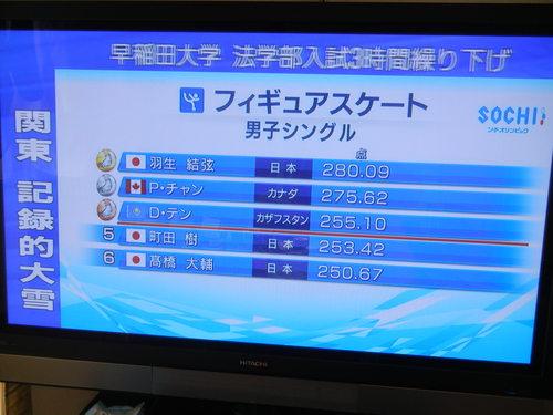 '14,2,15(土)羽生君が金メダル~!_f0060461_19541183.jpg
