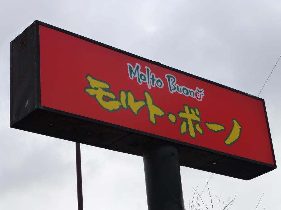 Molto Buono(モルトボーノ) 川西西多田店_c0118393_14364892.jpg