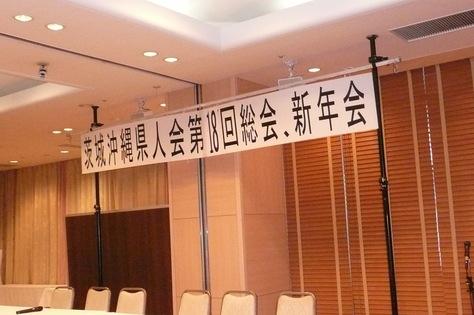 2014年2月24日  第18回定期総会並びに新年会 その3_d0249595_20404465.jpg