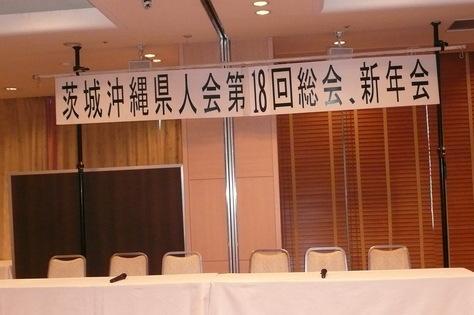 2014年2月24日  第18回定期総会並びに新年会 その3_d0249595_2041386.jpg