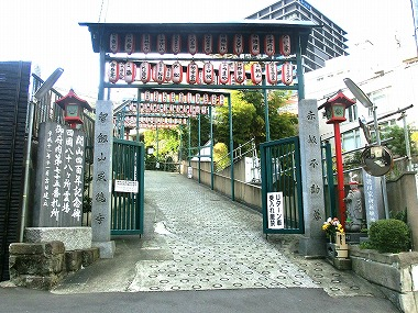 赤坂不動尊(威徳寺)(霞が関赤坂散歩12)_c0187004_9122591.jpg