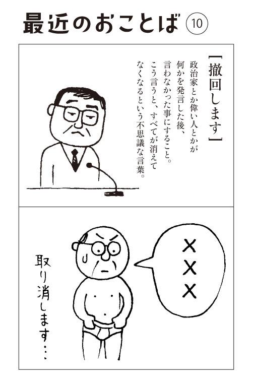 最近のおことばー10_a0249132_9282188.jpg