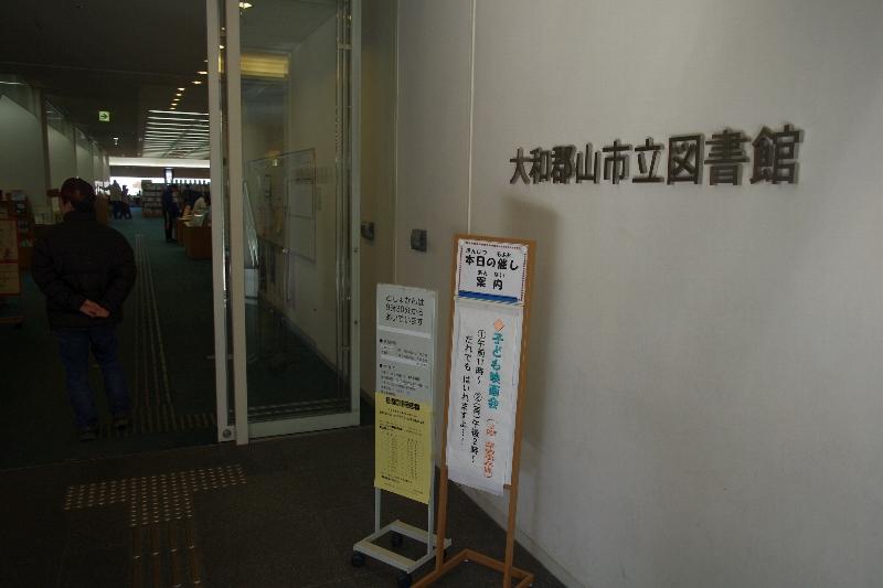 ヤマトコオリヤマにて_c0113733_0245631.jpg