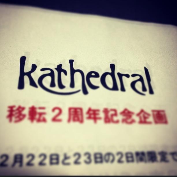 kathedral☆移転2周年_e0121640_19121857.jpg