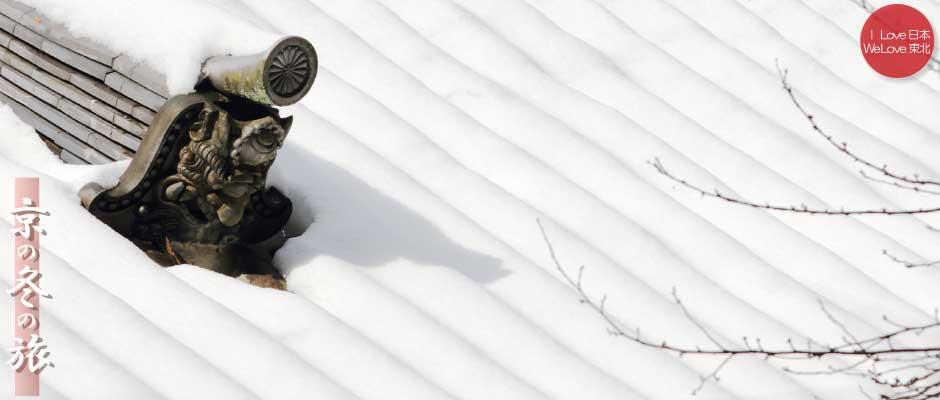 京の冬の旅2014 ~10 大原 三千院02 金色不動堂、雪の甍の波編~_b0157849_09290020.jpg