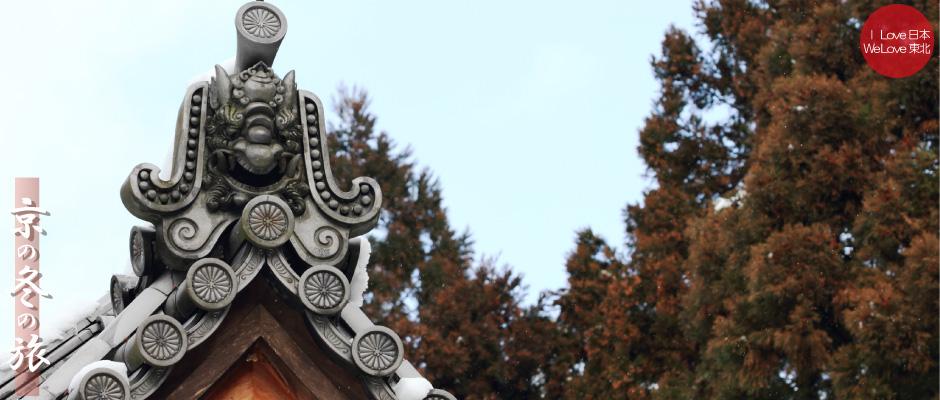 京の冬の旅2014 ~10 大原 三千院02 金色不動堂、雪の甍の波編~_b0157849_09295074.jpg