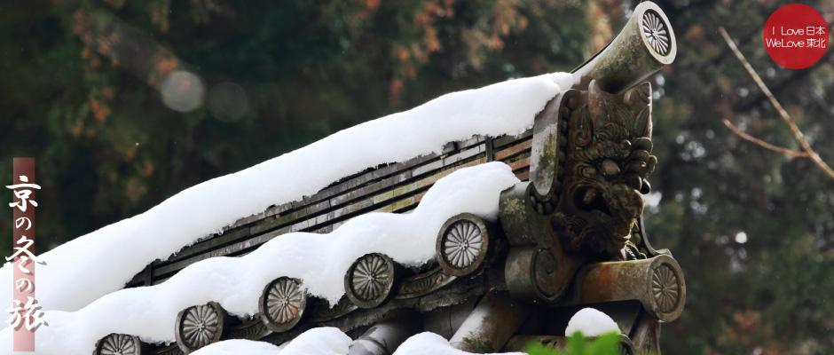 京の冬の旅2014 ~10 大原 三千院02 金色不動堂、雪の甍の波編~_b0157849_09301860.jpg