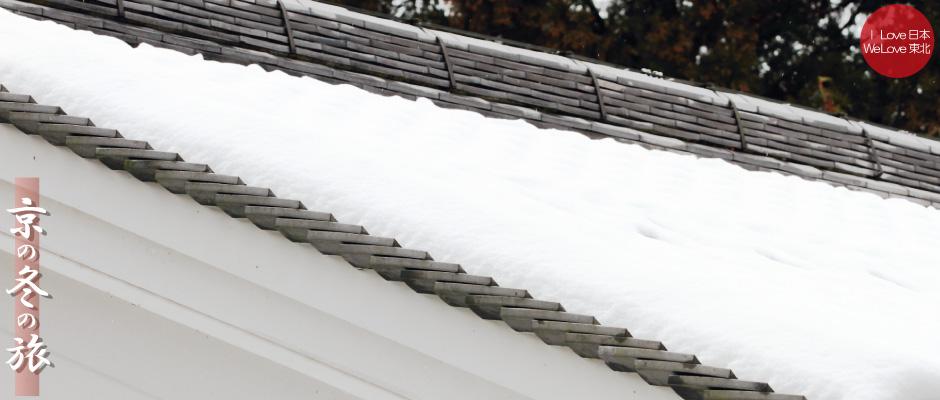 京の冬の旅2014 ~10 大原 三千院02 金色不動堂、雪の甍の波編~_b0157849_09304400.jpg