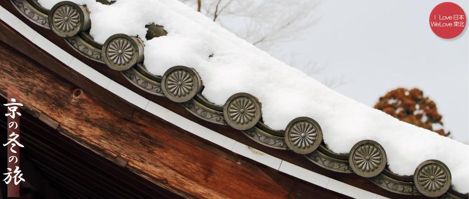 京の冬の旅2014 ~10 大原 三千院02 金色不動堂、雪の甍の波編~_b0157849_09305120.jpg