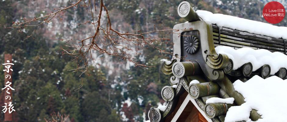 京の冬の旅2014 ~10 大原 三千院02 金色不動堂、雪の甍の波編~_b0157849_09305958.jpg