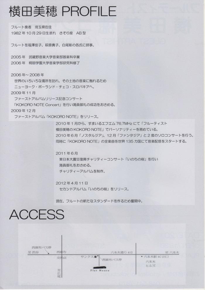 フルーティスト横田美穂コンサート@♭HOUSE_b0123372_15424974.jpg