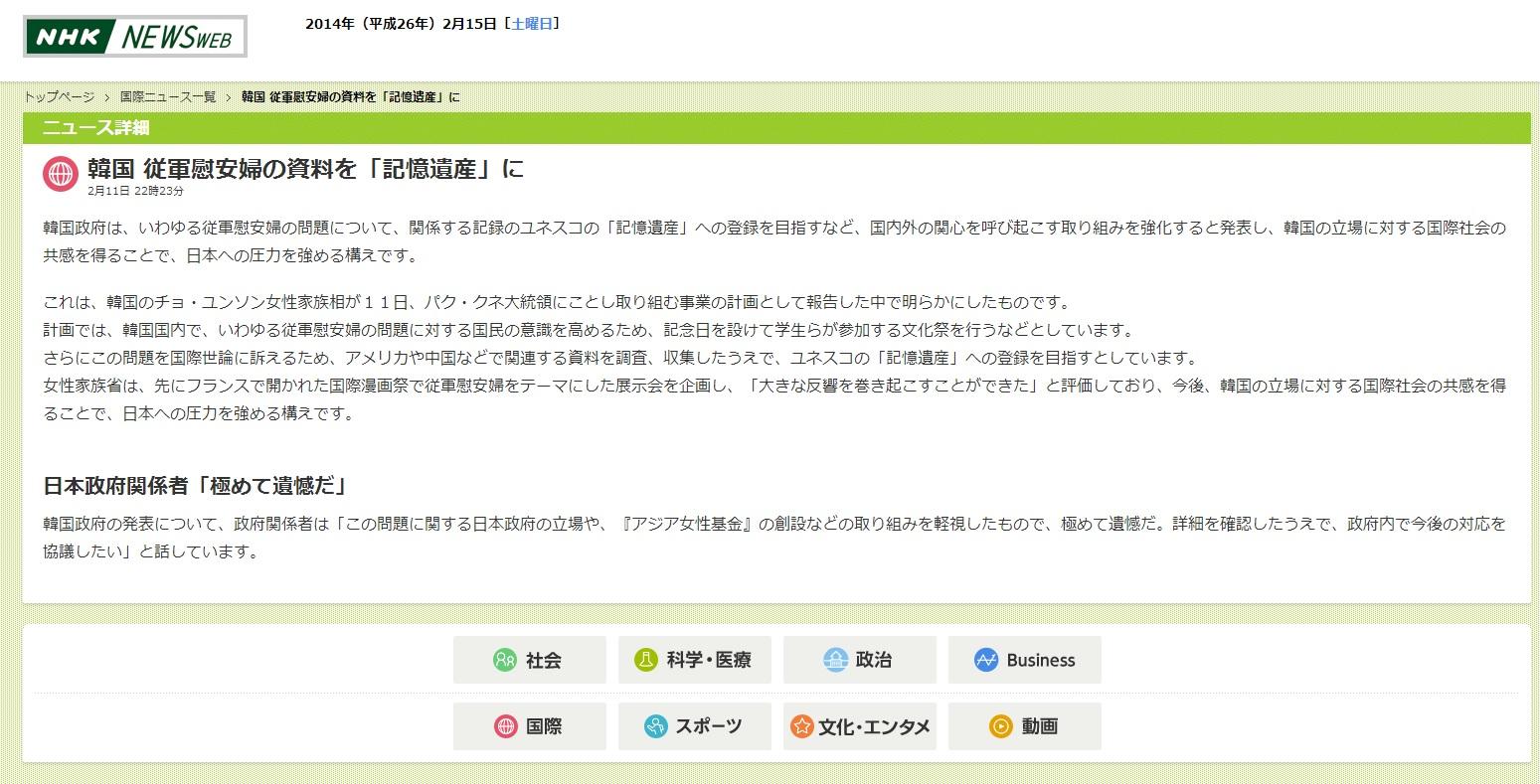 NHKは英語版で嘘を追加した人物を公表せよ_d0044584_9254765.jpg
